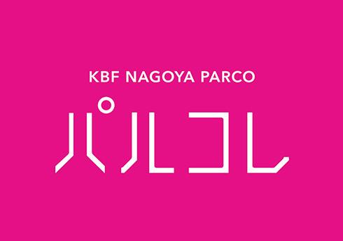 kbf_nagoya_parcolle_thum