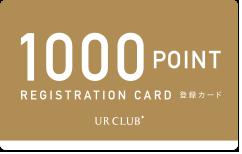 UR CLUB新規入会キャンペーン