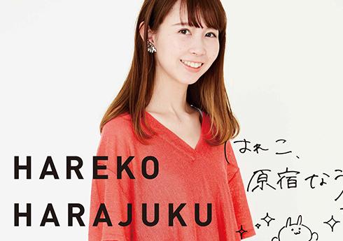 170519_hareko_harajuku_thumb