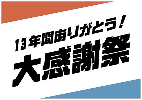 171130_sannomiya_thumb