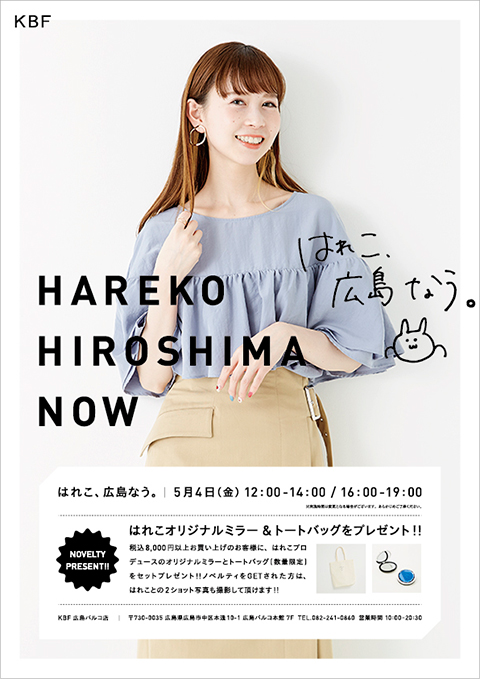180404_hareko_top