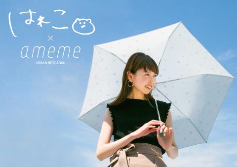 はれこ × ameme コラボ晴雨兼用傘 発売