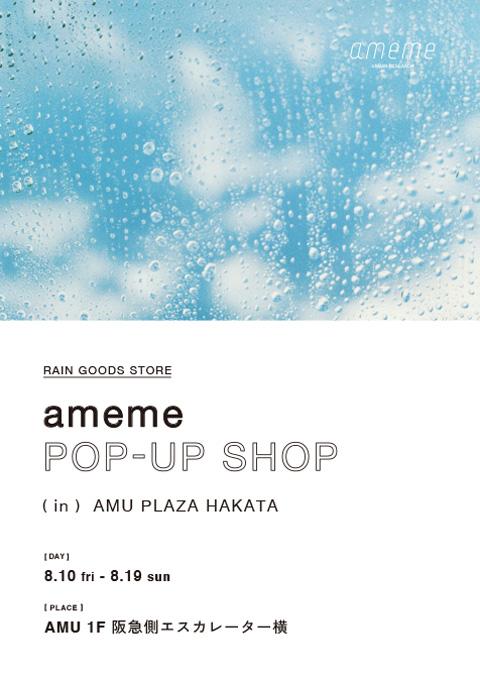 アミュプラザ博多 ameme POP UP SHOP