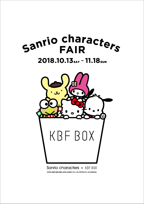 サンリオ キャラクターズフェア