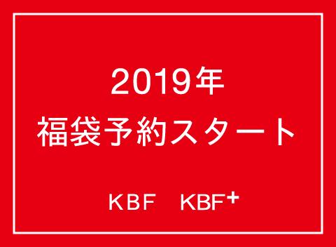 福袋 2019