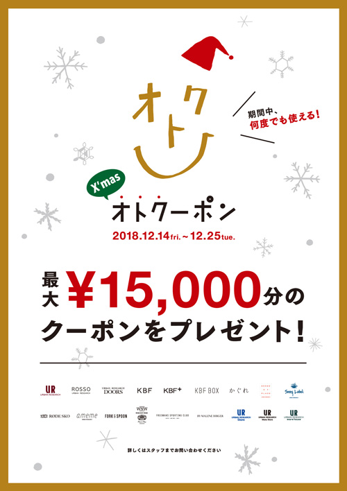 『クリスマスオトクーポン』キャンペーン開催!
