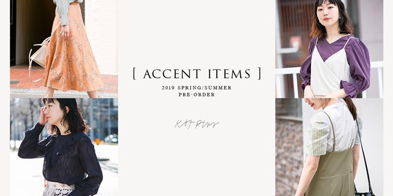 KBF+ ACCENT ITEMS PRE-ORDER