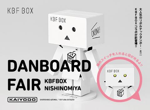 よつばと!×海洋堂×KBFBOX リボルテックダンボー・ミニが3月1日(金)発売!