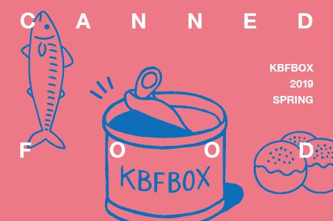 【KBFBOX】缶詰フェア